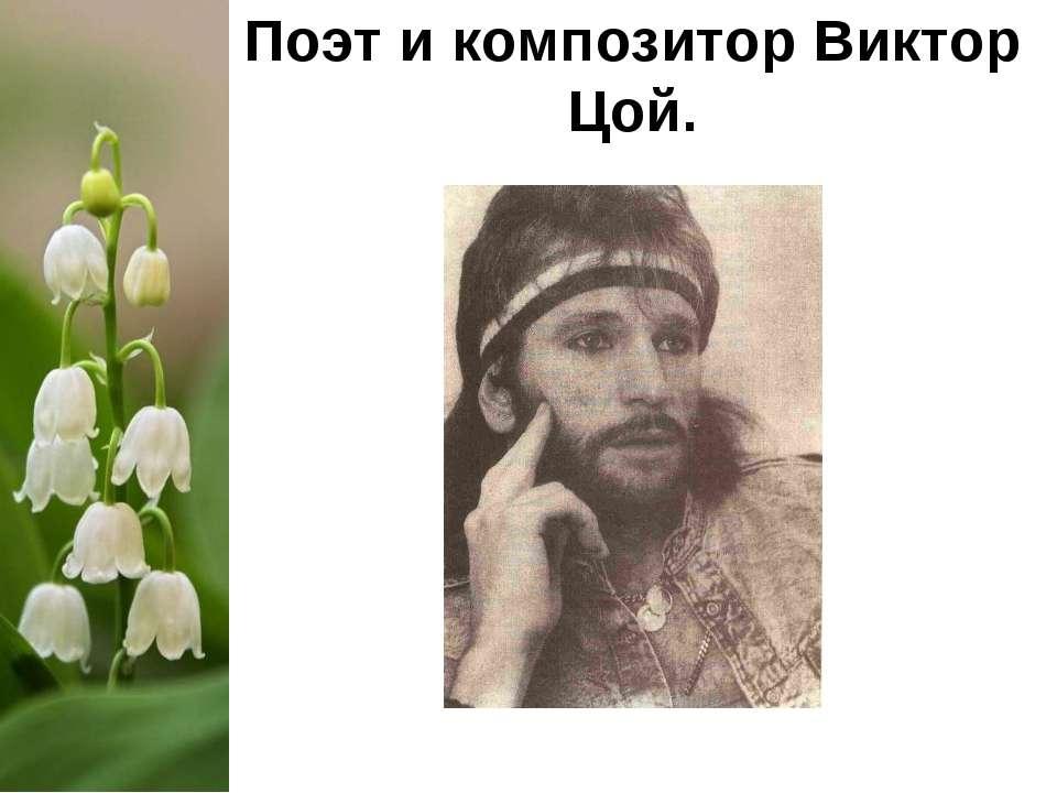 Поэт и композитор Виктор Цой.
