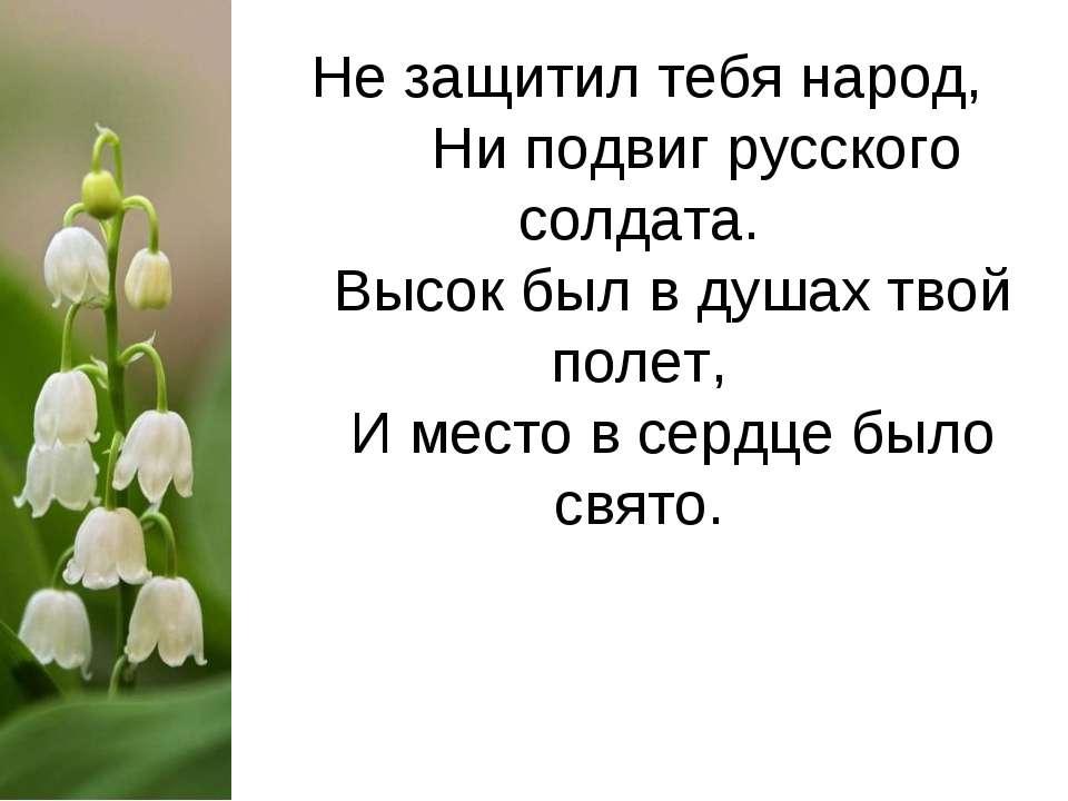 Не защитил тебя народ, Ни подвиг русского солдата. Высок был в душах твой пол...