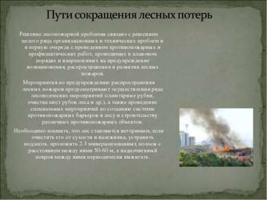 Решение лесопожарной проблемы связано с решением целого ряда организационных ...