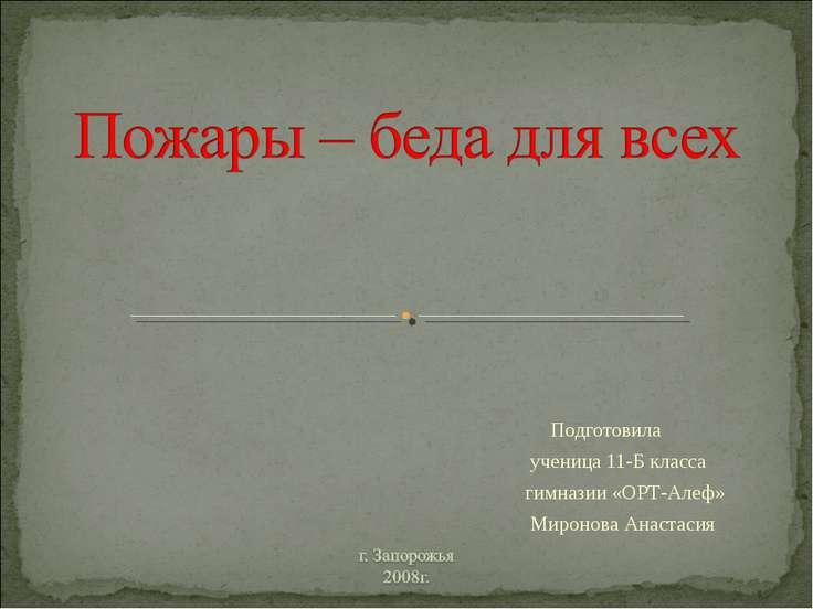 Подготовила ученица 11-Б класса гимназии «ОРТ-Алеф» Миронова Анастасия