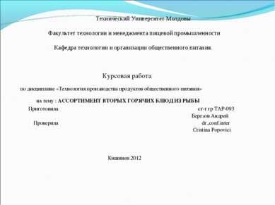 Технический Университет Молдовы Факультет технологии и менеджмента пищевой пр...