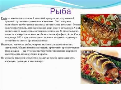 Рыба Рыба — высокопитательный пищевой продукт, не уступающий лучшим сортам мя...