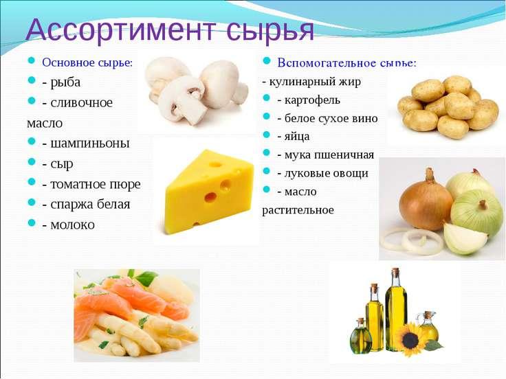 Ассортимент сырья Основное сырье: - рыба - сливочное масло - шампиньоны - сыр...