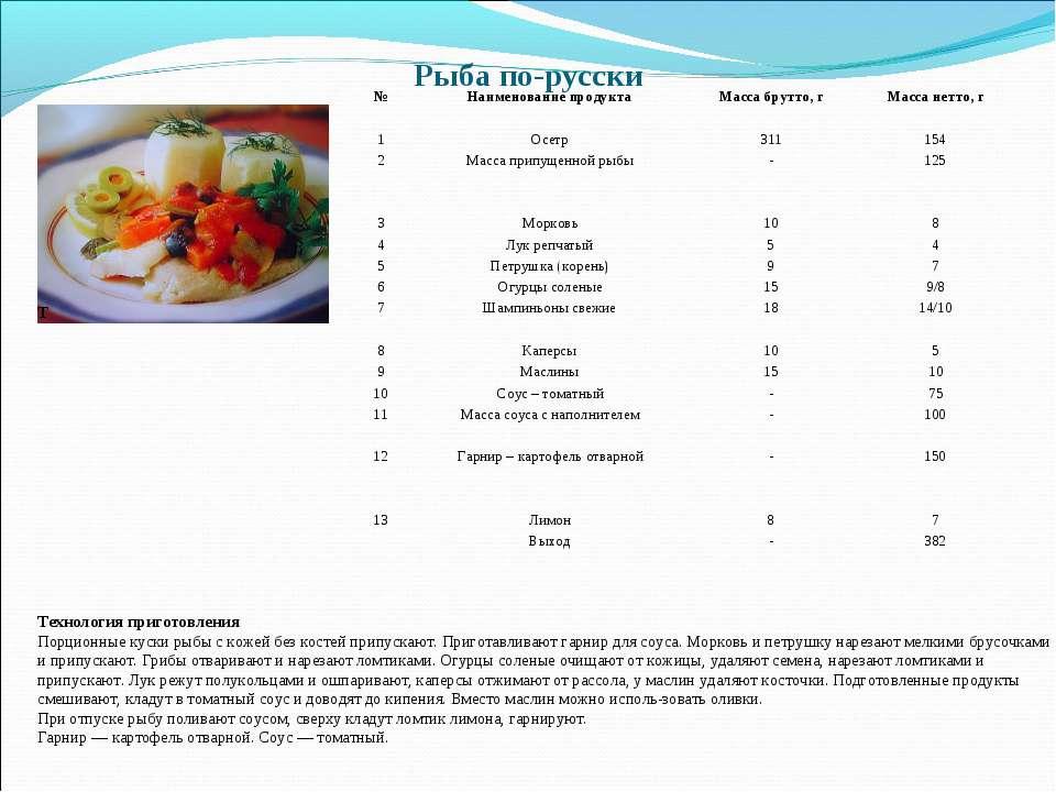 Рыба по-русски Т Технология приготовления Порционные куски рыбы с кожей без к...