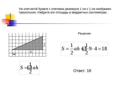 На клетчатой бумаге с клетками размером 1 см х 1 см изображен треугольник. На...