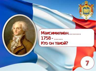 Максимилиан……… 1758 - …… Кто он такой?