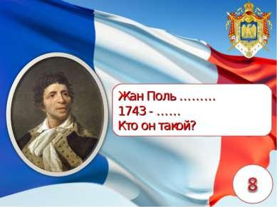 Жан Поль ……… 1743 - …… Кто он такой?