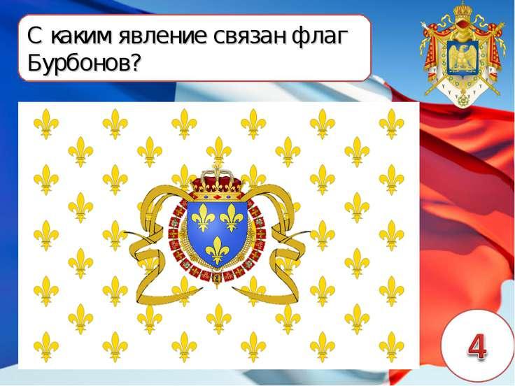 С каким явление связан флаг Бурбонов?