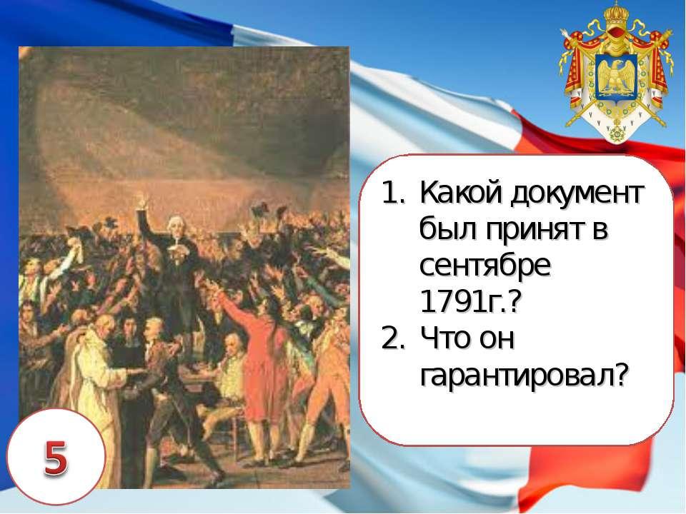 Какой документ был принят в сентябре 1791г.? Что он гарантировал?