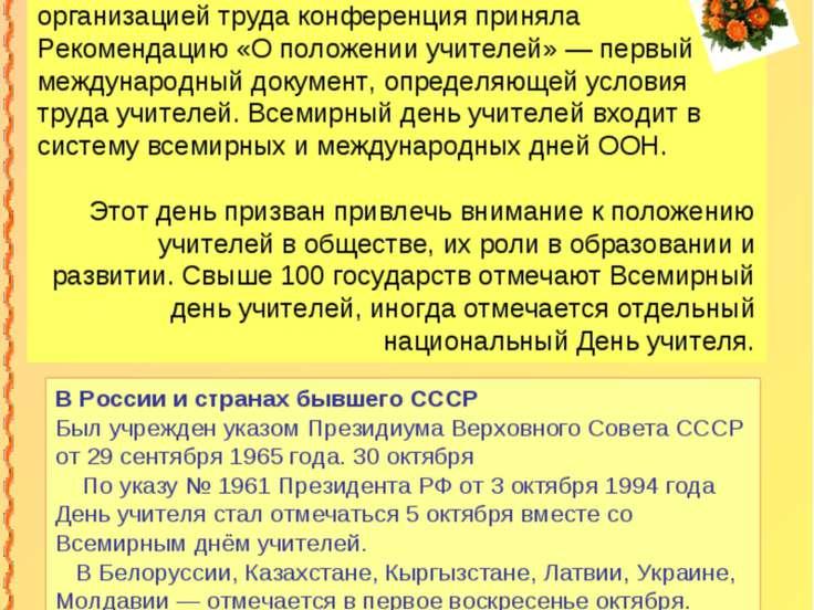 Стр.2 В России и странах бывшего СССР Был учрежден указом Президиума Верховно...