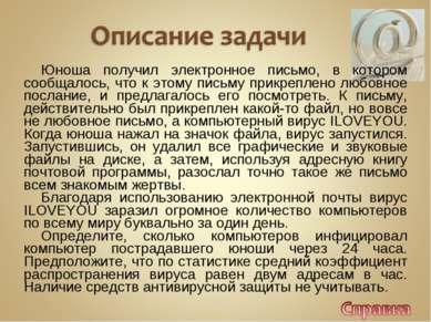 Юноша получил электронное письмо, в котором сообщалось, что к этому письму пр...