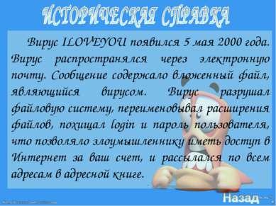 Вирус ILOVEYOU появился 5 мая 2000 года. Вирус распространялся через электрон...