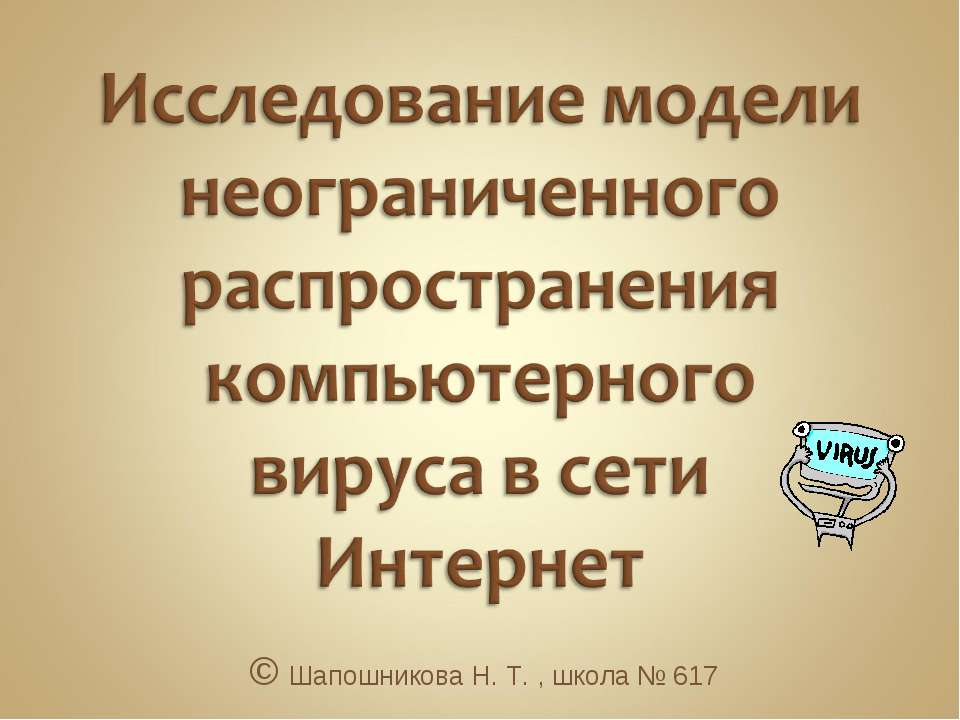 © Шапошникова Н. Т. , школа № 617