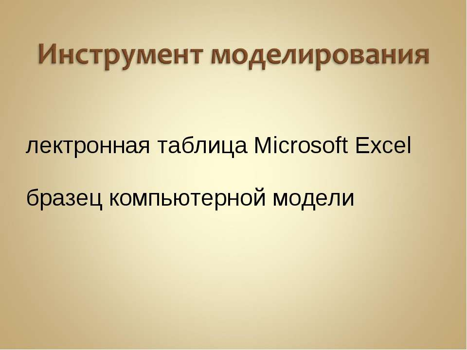 Электронная таблица Microsoft Excel Образец компьютерной модели