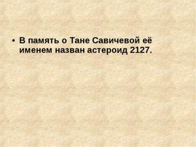 В память о Тане Савичевой её именем назван астероид 2127.