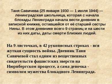 Таня Савичева (25 января 1930 — 1 июля 1944) — ленинградская школьница, котор...