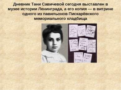 Дневник Тани Савичевой сегодня выставлен в музее истории Ленинграда, а его ко...