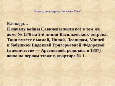 Встань пред миром, Савичева Таня! Блокада… К началу войны Савичевы жили всё в...