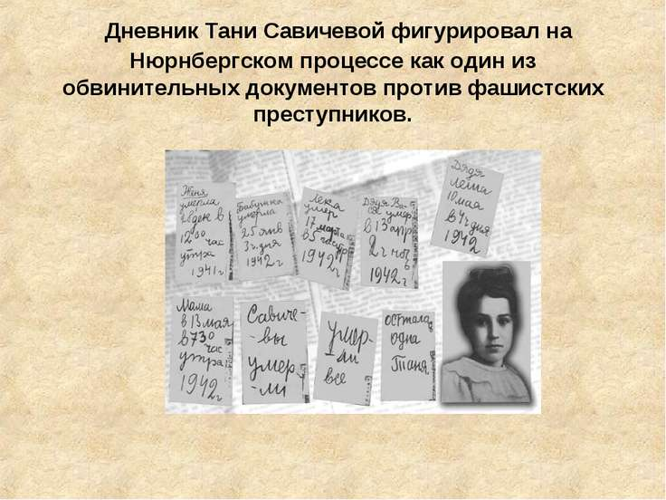 Дневник Тани Савичевой фигурировал на Нюрнбергском процессе как один из обви...