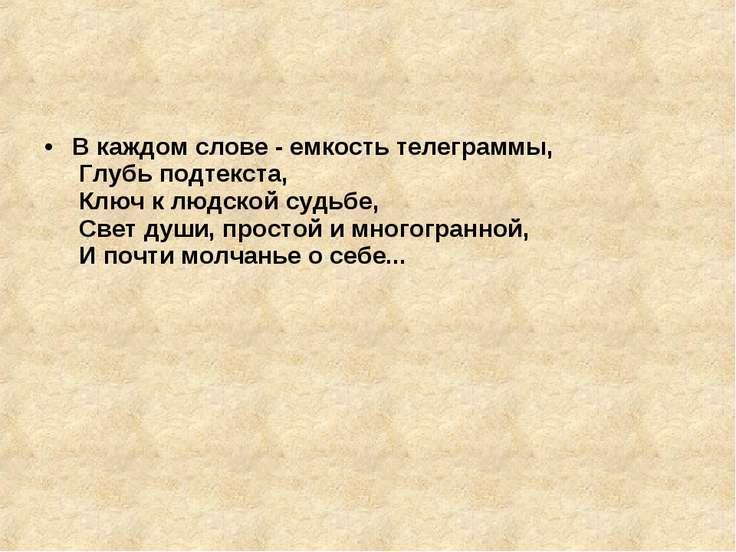 В каждом слове - емкость телеграммы, Глубь подтекста, Ключ к людской судьбе...