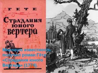 Мировую известность получил роман Гёте «Страдания юного Вертера» (1774).