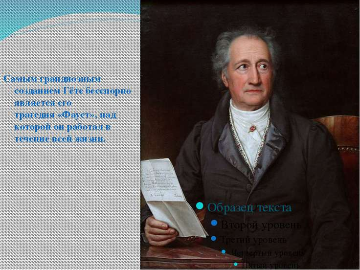 Самым грандиозным созданием Гёте бесспорно является его трагедия«Фауст», над...