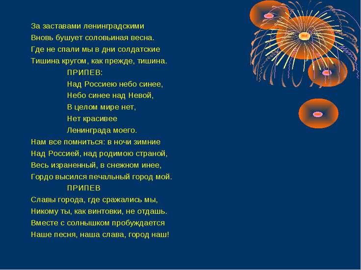 За заставами ленинградскими Вновь бушует соловьиная весна. Где не спали мы в ...