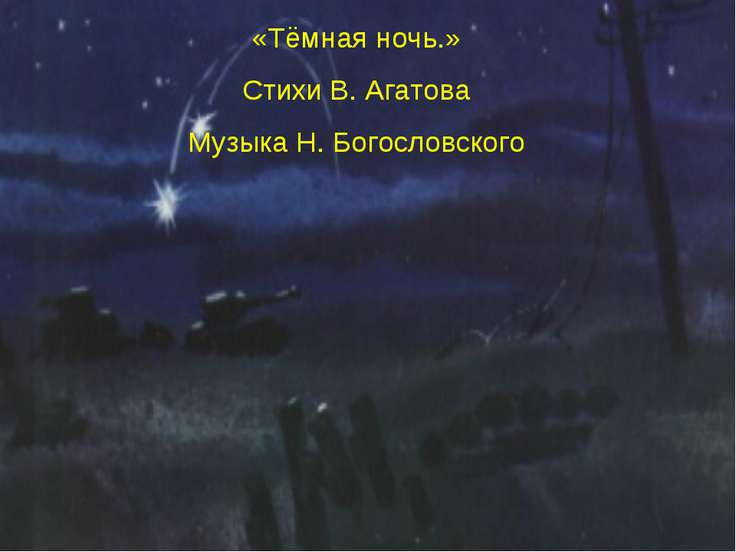 «Тёмная ночь.» Стихи В. Агатова Музыка Н. Богословского
