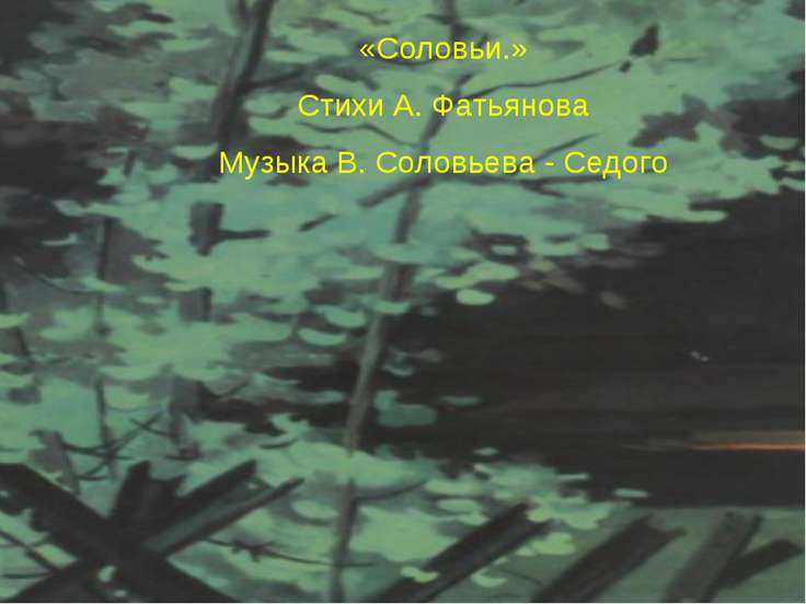 «Соловьи.» Стихи А. Фатьянова Музыка В. Соловьева - Седого