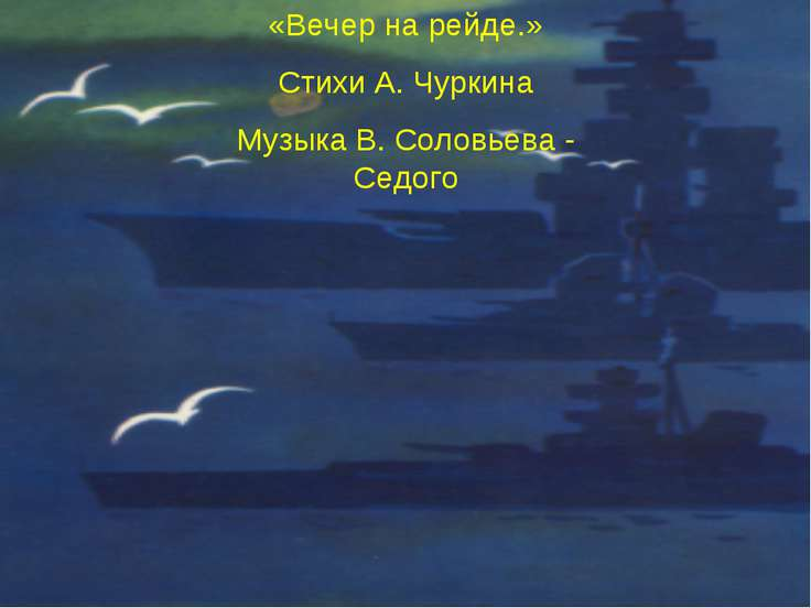 «Вечер на рейде.» Стихи А. Чуркина Музыка В. Соловьева - Седого