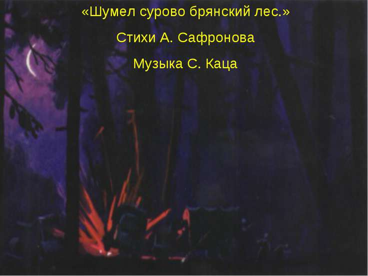 «Шумел сурово брянский лес.» Стихи А. Сафронова Музыка С. Каца