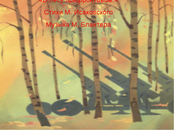 «В лесу прифронтовом.» Стихи М. Исаковского Музыка М. Блантера