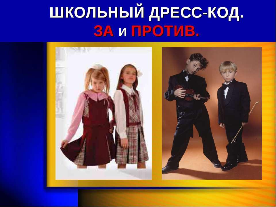 ШКОЛЬНЫЙ ДРЕСС-КОД. ЗА И ПРОТИВ.
