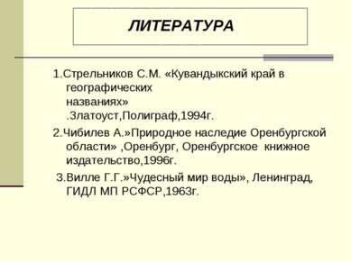 Литература 1.Стрельников С.М. «Кувандыкский край в географических названиях» ...