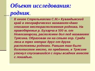 Объект исследования: родник. В книге Стрельникова С.М.» Кувандыкский край в г...