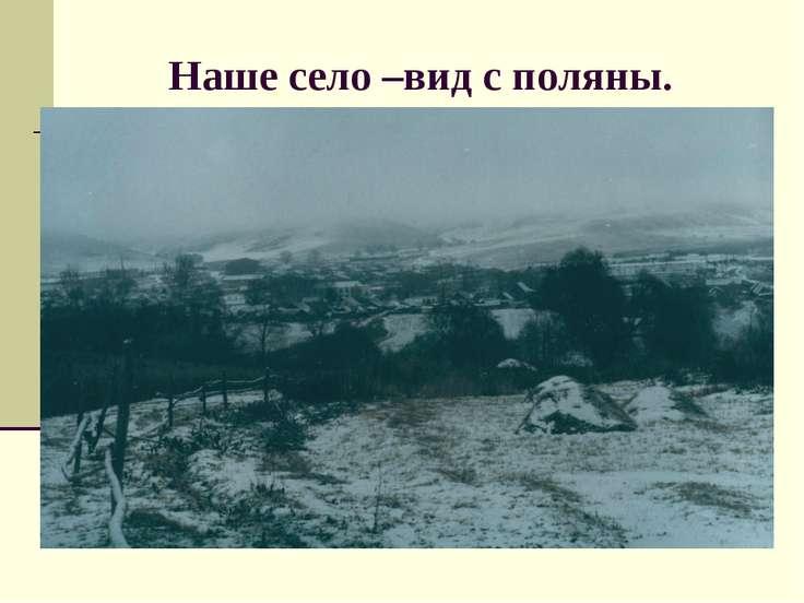 Наше село –вид с поляны.