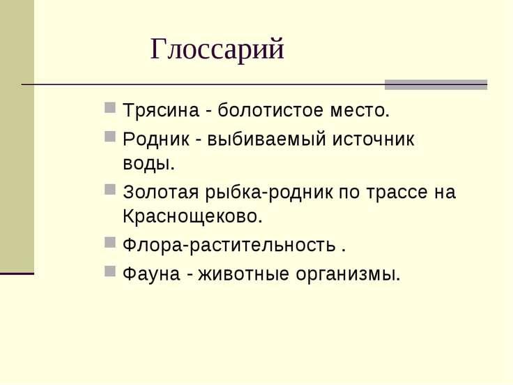 Глоссарий Трясина - болотистое место. Родник - выбиваемый источник воды. Золо...