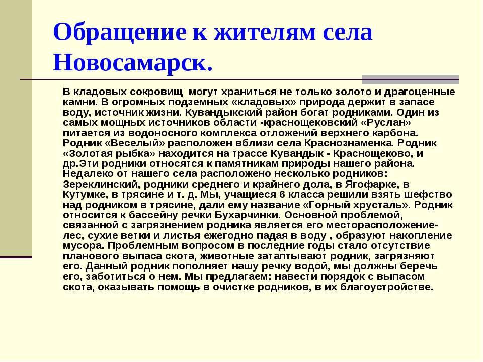 Обращение к жителям села Новосамарск. В кладовых сокровищ могут храниться не ...