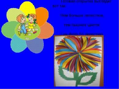 Готовая открытка выглядит вот так. Чем больше лепестков, тем пышнее цветок. (...