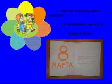 Внутри открытку можно украсить по желанию и написать поздравление.