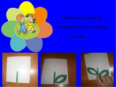 Берем нашу открытку, наклеиваем на нее стебелек и листики.