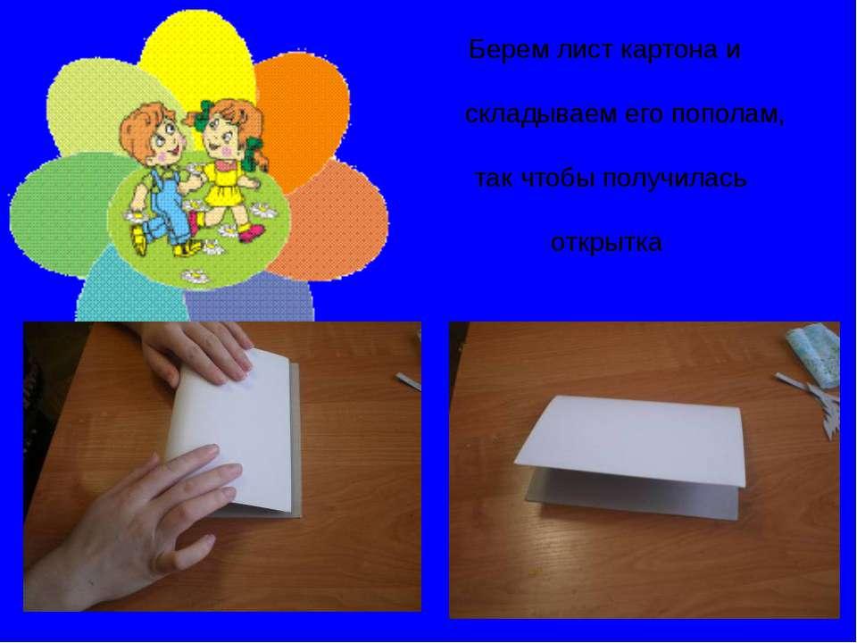 Берем лист картона и складываем его пополам, так чтобы получилась открытка
