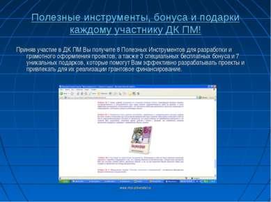 www.moi-universitet.ru Полезные инструменты, бонуса и подарки каждому участни...