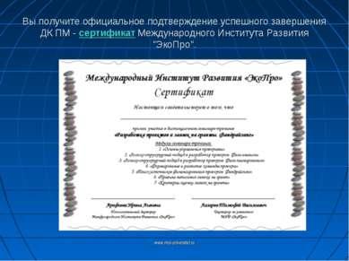 www.moi-universitet.ru Вы получите официальное подтверждение успешного заверш...