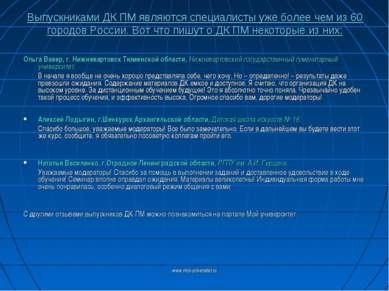www.moi-universitet.ru Выпускниками ДК ПМ являются специалисты уже более чем ...