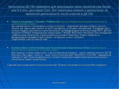www.moi-universitet.ru Выпускники ДК ПМ привлекли для реализации своих проект...