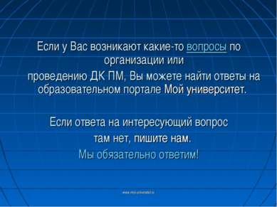 www.moi-universitet.ru Если у Вас возникают какие-то вопросы по организации и...