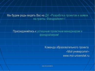 www.moi-universitet.ru Мы будем рады видеть Вас на ДК «Разработка проектов и ...