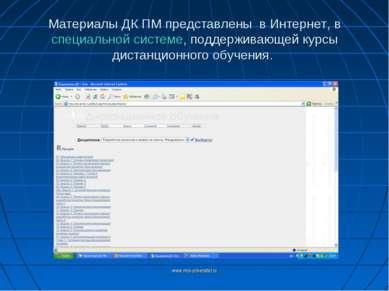 www.moi-universitet.ru Материалы ДК ПМ представлены в Интернет, в специальной...