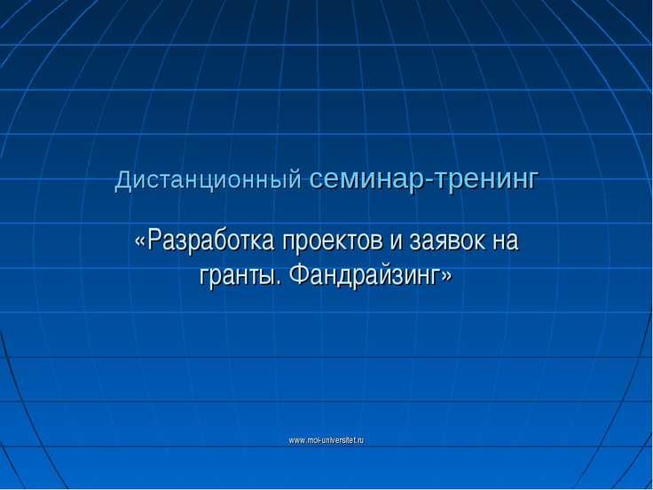 www.moi-universitet.ru Дистанционный семинар-тренинг «Разработка проектов и з...
